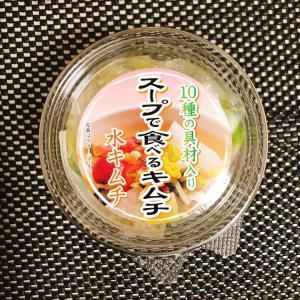 成城石井でもひとつ見つけたキムチ(o^^o)