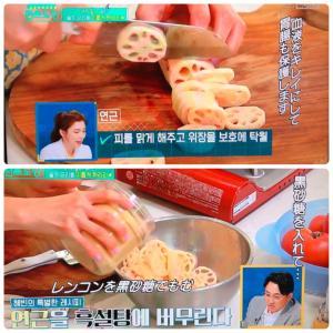 韓国ピョンストランのレンコンレシピ