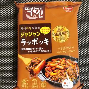 おウチで韓国ご飯「ラッポッキ」