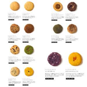 北海道のお土産にこんなクッキーも美味しいですよ(#^.^#)