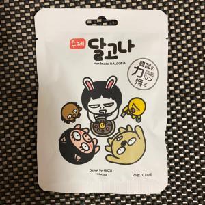 韓国でも流行ったタルゴナ食べてみました╰(*´︶`*)╯