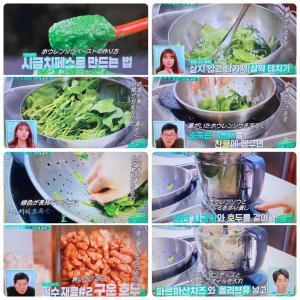 韓国女優ユンウネちゃんのレシピ(o^^o)