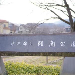 Let's 公園散歩 ☆ 陵南公園