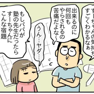 すーちゃんの苦手な宿題・後編【すーちゃん9歳】