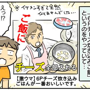 6Pチーズ炊き込みごはん作ってみた!!