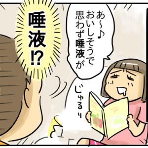 すーちゃんの言語センスにクラクラする【すーちゃん9歳】