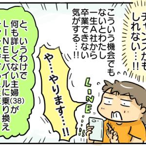 【PR】LINEモバイルに乗り換えで毎月のスマホ代が〇〇円に…⁉【格安スマホ】