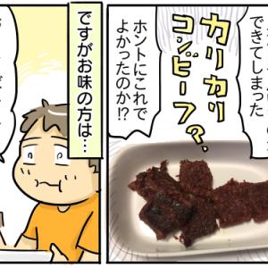20年越しのリベンジ!コンビーフ料理に挑戦②