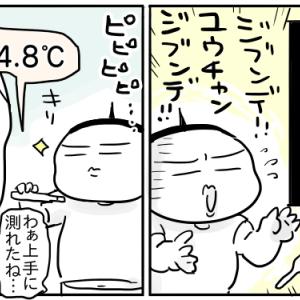 """朝の""""検温表記入""""というミッション"""