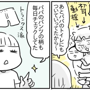 すーちゃんの観察力と記憶力【すーちゃん9歳】