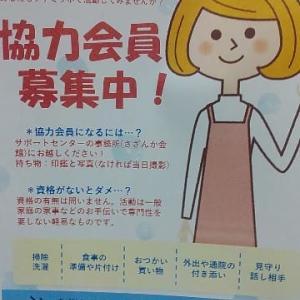 鳥取ファミリーサポートセンター・勝手に通信・ひやひや付き添い