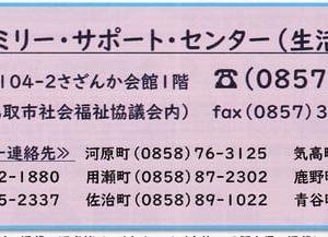 鳥取ファミリーサポートセンター・勝手に通信・お花見独占