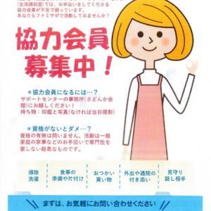 鳥取ファミリーサポートセンター・勝手に通信・元気な?お二人