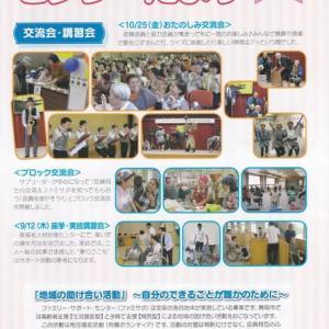 鳥取ファミリーサポートセンター・勝手に通信・6月号