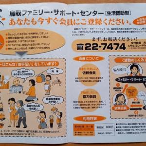 鳥取ファミリーサポートセンター・勝手に通信・なぐさめる