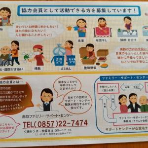鳥取ファミリーサポートセンター・勝手に通信・順調です