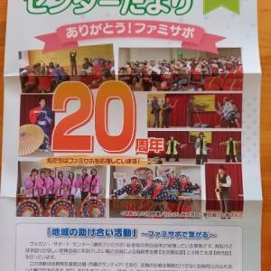 鳥取ファミリーサポートセンター、勝手に通信、20th Century