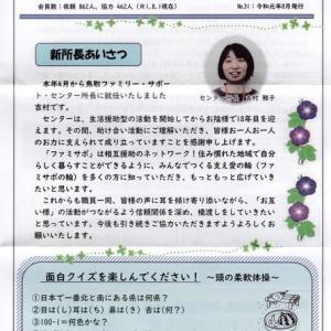 鳥取ファミリーサポート・勝手に通信・会報誌