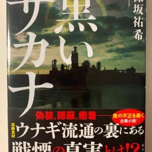 読書の秋2