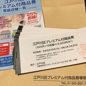 江戸川区プレミアム付き商品券