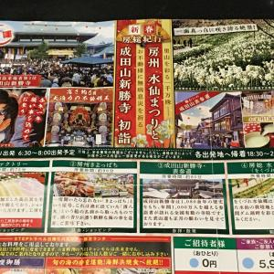 J:COM無料招待旅行 房総半島