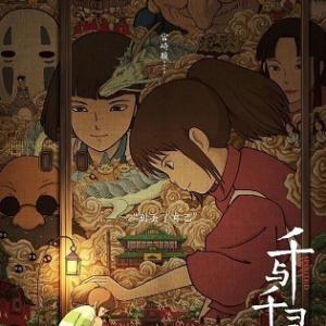 神秘の世界、中国で上映『千と千尋の神隠し』のポスター凄すぎる