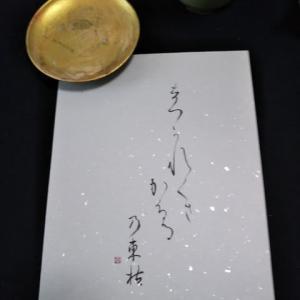 夏至 (初候)「乃東枯」〈なつかれくさかるる〉 ○◯。