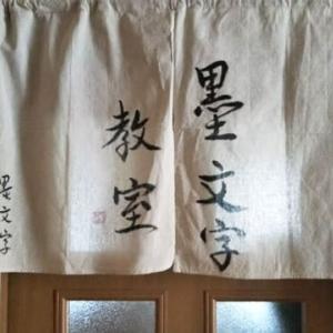6/27(土)高根台カルチャーで墨文字教室 「starting over」。。