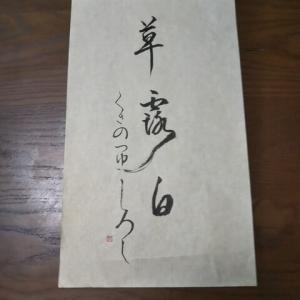 9/8〜白露 初候 「草露白」くさのつゆ しろし○◯。