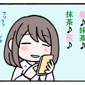 桜と抹茶とマッチョ