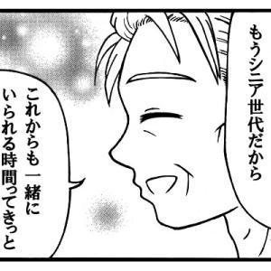 【更新おしらせ】「ヨメトメ!」第19回「君と一緒に」