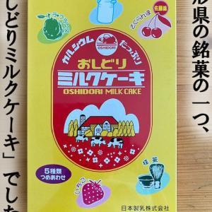 【更新おしらせ】「東北七県目のヨメ」第68回「帰省中止とおしどりミルクケーキ」