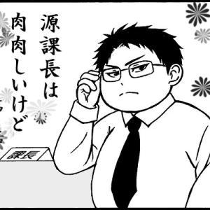 【更新おしらせ】LINE公式アカウント2コマ漫画「源課長は肉肉しいけど」第8話