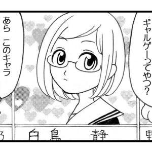 【更新おしらせ】インスタ4コマ「社長秘書ヨシダくん」第9話