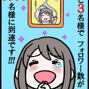 【感謝御礼】インスタグラム、フォロワー数1000人間近!!