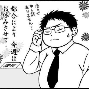 【おしらせ】LINE公式アカウント2コマ漫画「源課長は肉肉しいけど」