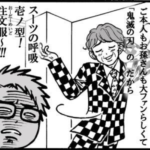【更新おしらせ】LINE公式アカウント2コマ漫画「源課長は肉肉しいけど」第13話