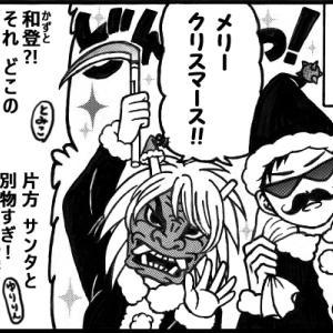 【更新おしらせ】「ヨメトメ!」第25回 ~特別なプレゼント~