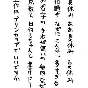 夏休み帰省特別編2019⑦ ~標語編~