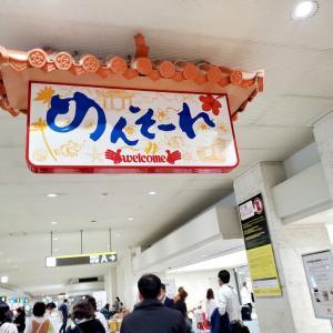 大人旅~沖縄旅行へ