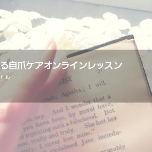 美容鍼灸師、朱美さんとの楽しい[オンラインレッスン]感想をblogに書いてくださいました。