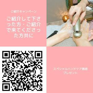 【ご紹介キャンペーン】限定施術♡ハンドケアプレゼント