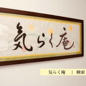 9月21日(月)敬老の日は臨時営業します(22日は定休日です)