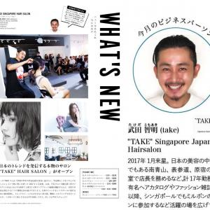 マンゴスティン倶楽部xTAKE Singapore Japanese hairsalon