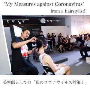 「私のコロナウィルス対策」プロフェッショナル美容師として