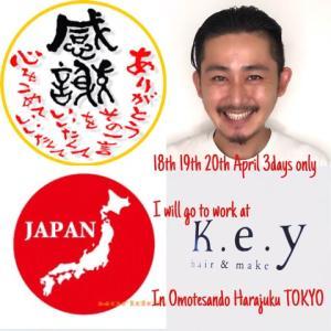 緊急報告。4月18日(木)〜20日(金)表参道[K.e.y]で営業します。