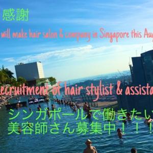 ご報告とシンガポールで働きたい美容師さん募集中!