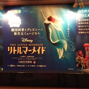 劇団四季のリトルマーメイドを観てきました