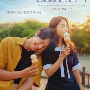韓国映画「君の結婚式」「消えた夜」