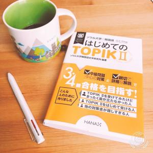 TOPIK II勉強始めました。